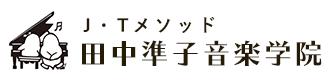 JTメソッド・田中準子音楽学院